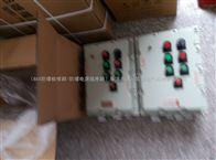 供应1控8电机BXK-10A防爆控制箱