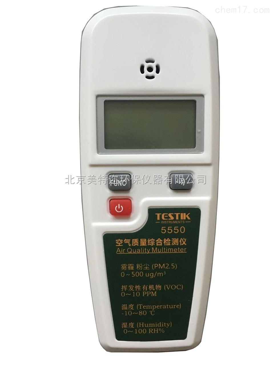 5550空气质量多功能环境检测仪 温湿度、TVOC、粉尘、PM2.5