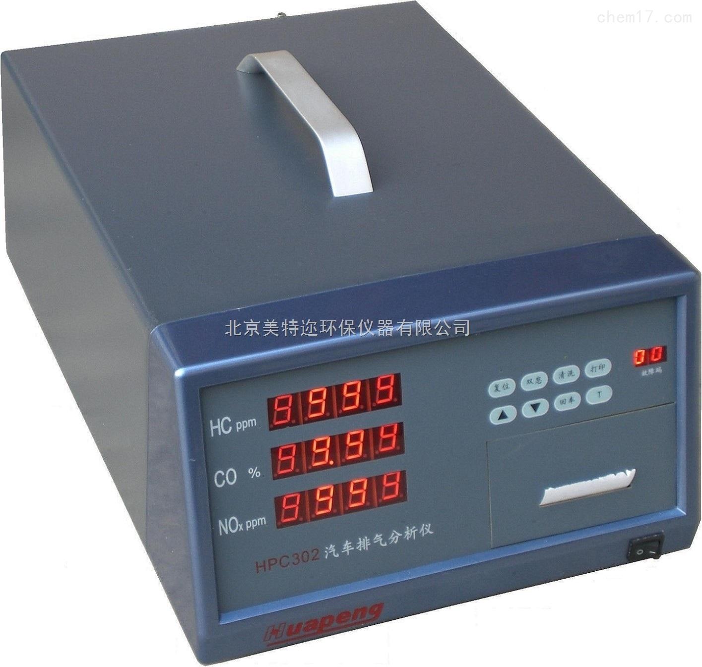 HPC302汽车尾气分析仪 汽车排放废气中的HC、CO、NOx气体浓度