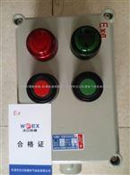 LA53-1/2/3鈕-防爆控制按鈕盒現貨