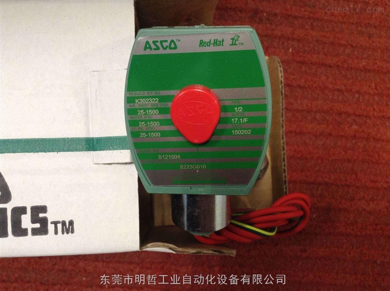 ASCO电磁阀EF8320G202特价销售