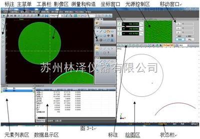 QMS3D-M影像测量仪软件