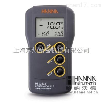 哈纳双通道温度测定仪HI93542