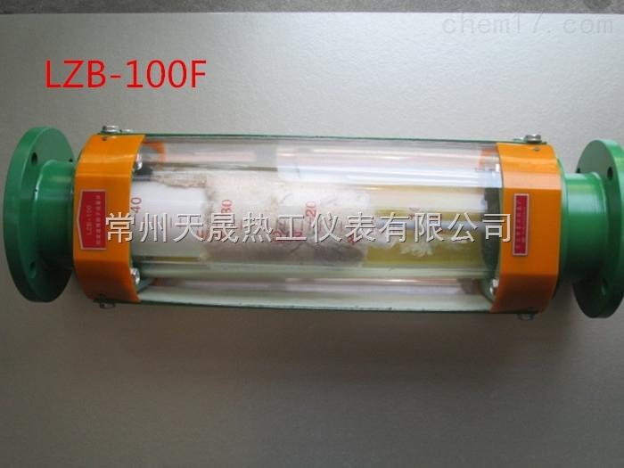 LZB-100玻璃流量计