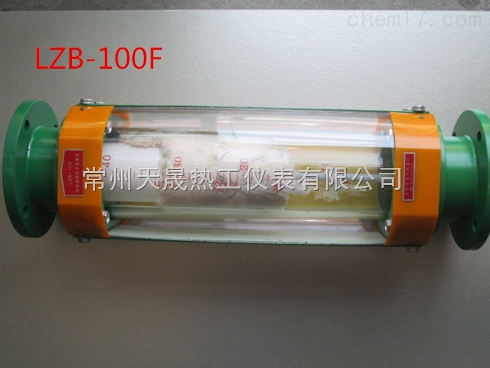 LZB-100玻璃流量计 全不锈钢型