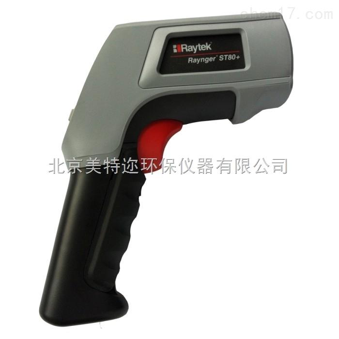 ST80+红外测温仪 雷泰原装进口测温仪价格