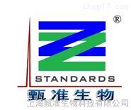 同位素标记新烟草碱准品-上海甄准1