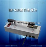 HM-600密度计 数字式黑白透射密度计