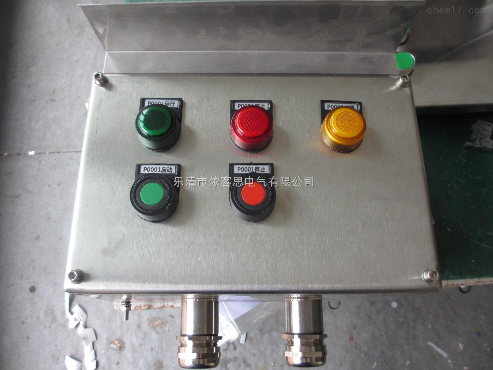 三防远程开关控制箱机旁操作箱