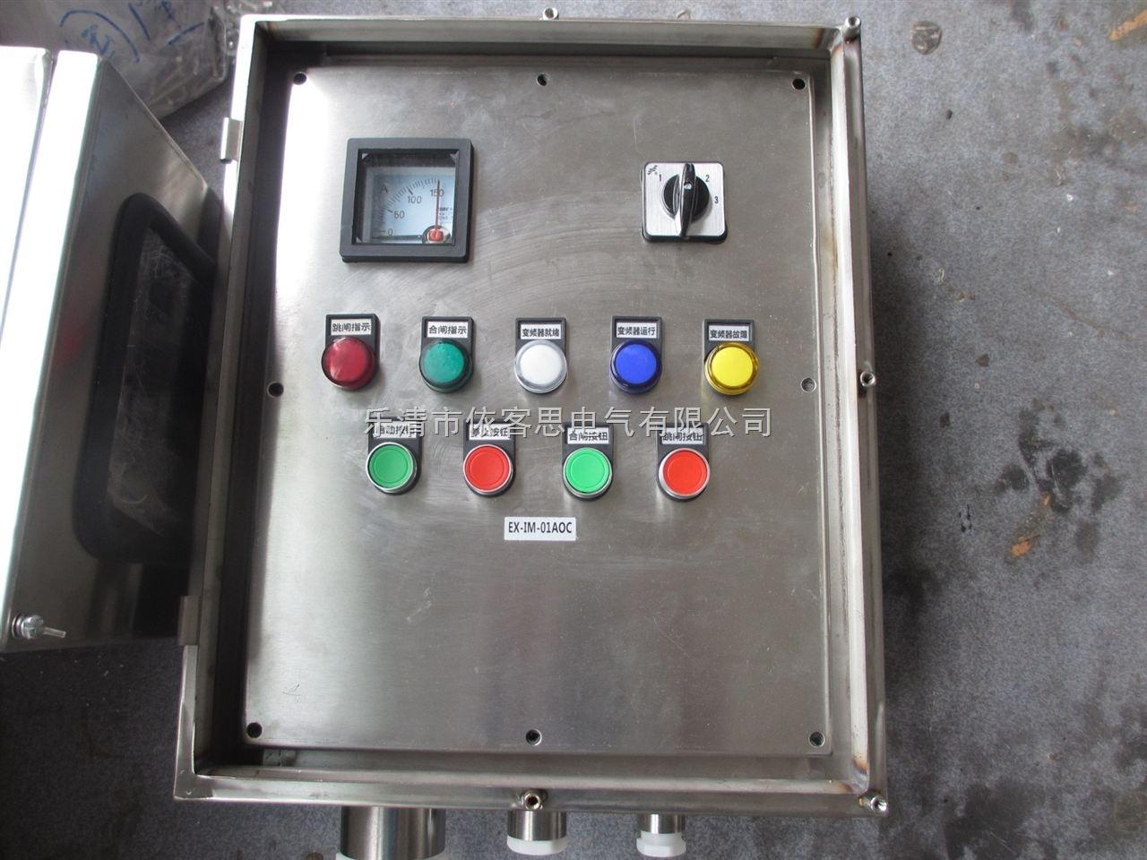 依客思不锈钢材质防爆操作柱LCZ-B1D4K2G机旁防爆防腐操作柱报价 质保一年