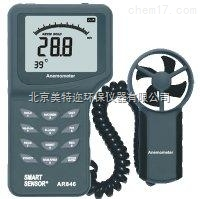 AR846数字风速仪 便携式风速仪价格