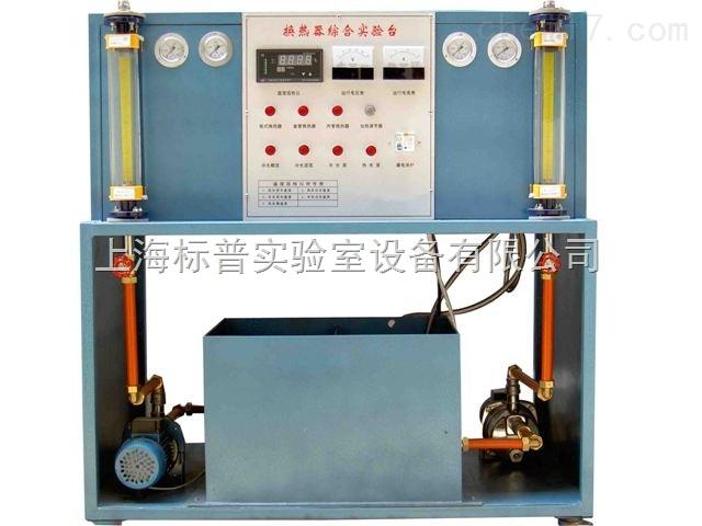 换热器综合实验台 热工类实验装置