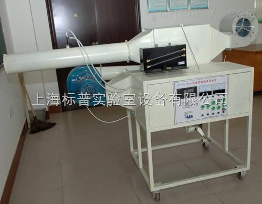 气—气热管换热器实验台|热工类实验装置
