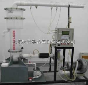 数据采集鼓泡塔气体吸收实验设备|气体吸收净化治理实验设备