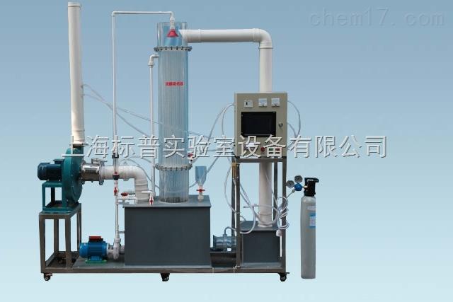 数据采集液膜吸收器 气体吸收净化治理实验设备