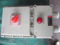 防爆断路器箱空气开关箱380V