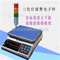 超重量报警30KG电子称,上下限重量www.7214.com