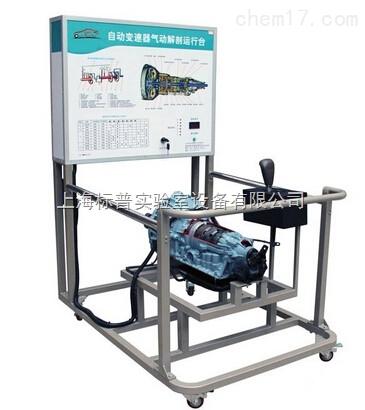 大众01N电控自动变速器气动解剖运行实训台|汽车变速器、底盘实训台