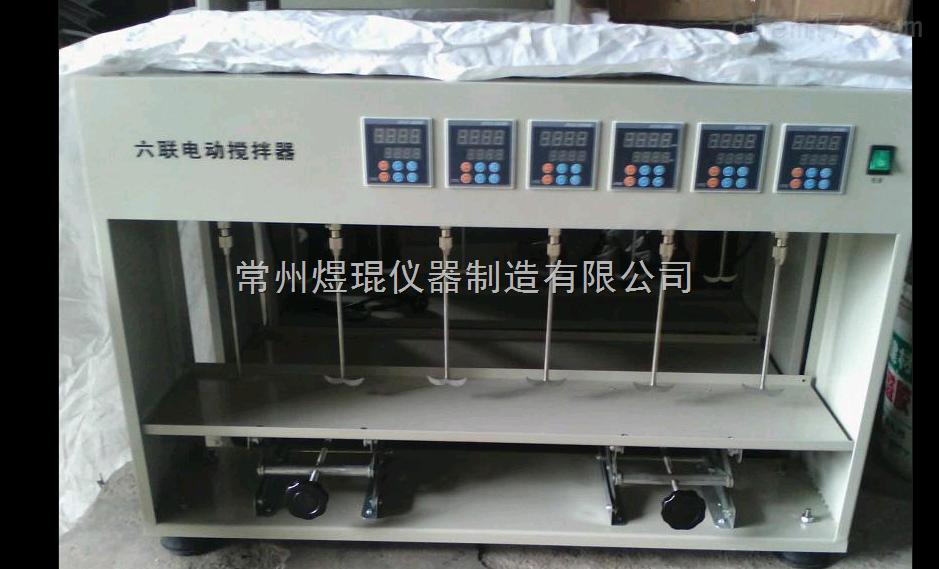 数显六联同步(异步)电动搅拌器(带升降)