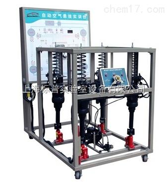 丰田LS400自动空气悬挂系统实训台|转向与悬架系统实训台