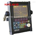 HK820超声波探伤仪