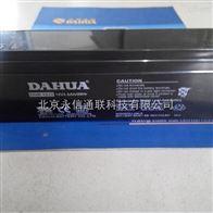 DHB1222大华蓄电池DHB系列报价