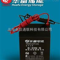 6-CN-5华富蓄电池6-CN系列含税运
