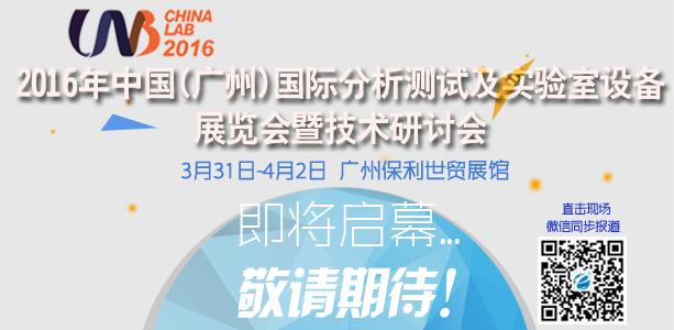 2016广州分析测试及实验室设备展暨技术研讨会
