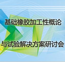 基础橡胶加工性概论与试验解决方案研讨会