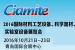 2016国际材料工艺设备、科学器材、实验室设备展览会CIAMITE