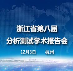 浙江省第八届分析测试学术报告会顺利召开