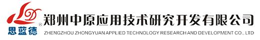 郑州中原应用技术研究开发有限公司