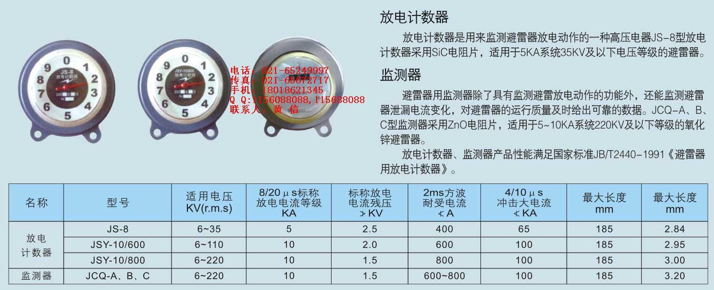 js-8避雷器放电计数器