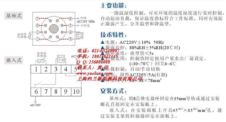 hk(th)温湿度监控器 (嵌入式,基座式)