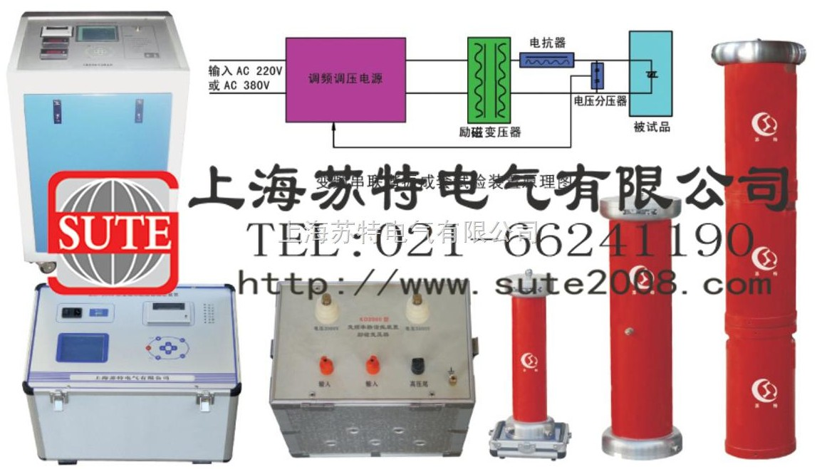 tpjxz发电机交流耐压谐振装置 产品特点