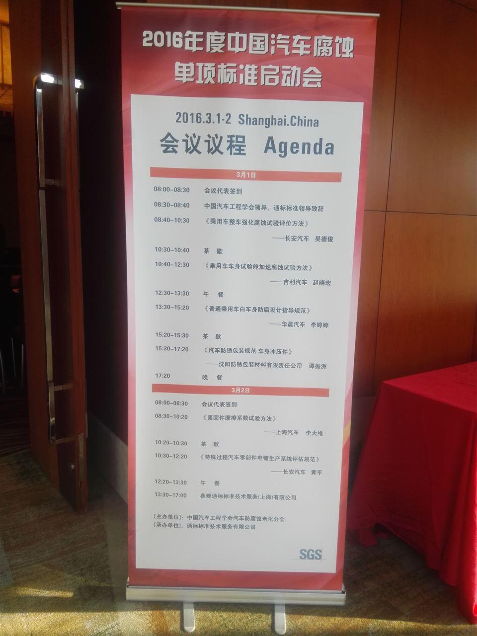 2016年度中国汽车腐蚀单项标准启动会议圆满结束高清图片