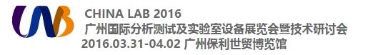 3/31-4/2 广州分析测试展