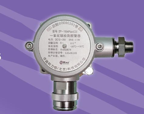 华瑞SP-1104固定式气体检测仪
