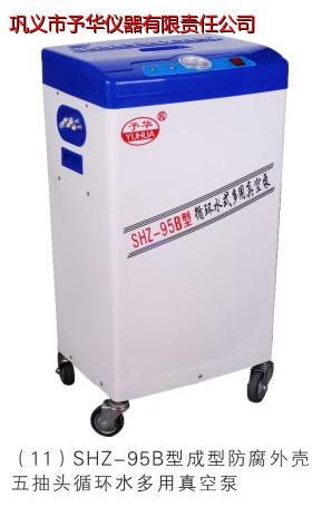 SHZ-95B循环水真空泵