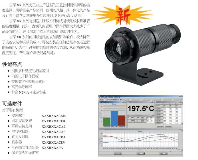 雷泰红外热成像仪Raytek XR