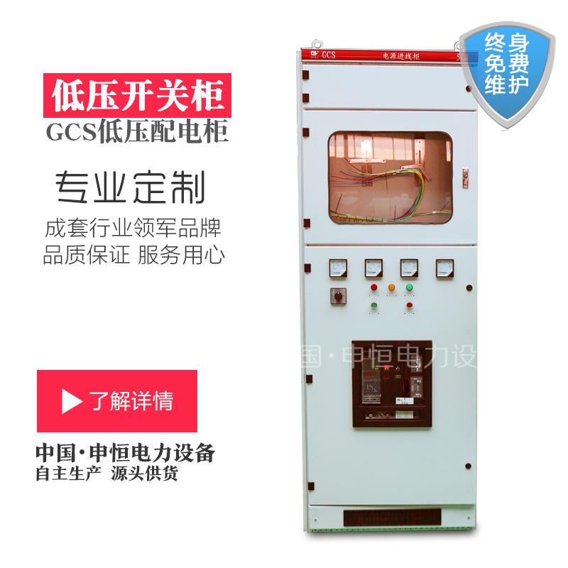 【品质保证】gcs抽屉式配电柜//低压抽出式开关柜