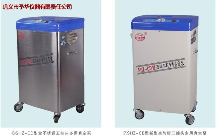 SHZ-CD/SHZ-CB立式循环水真空泵