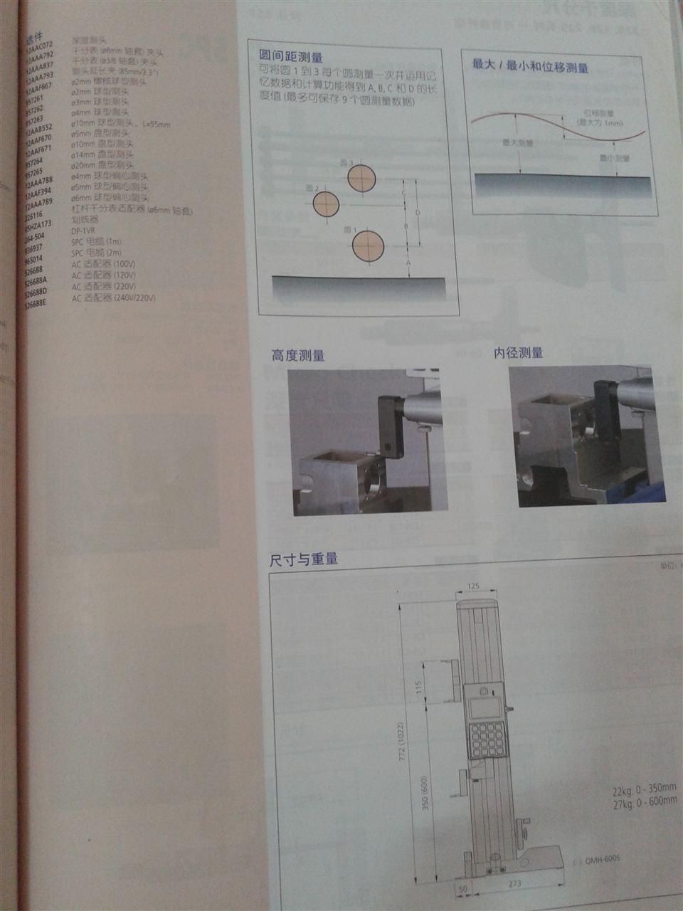 518-230 三丰高度仪