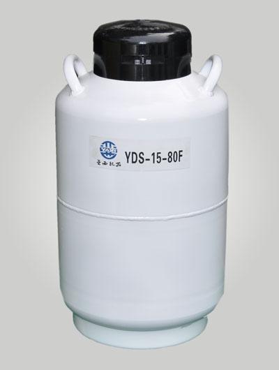 YDS-15-80F液氮罐