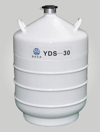 YDS-30液氮罐