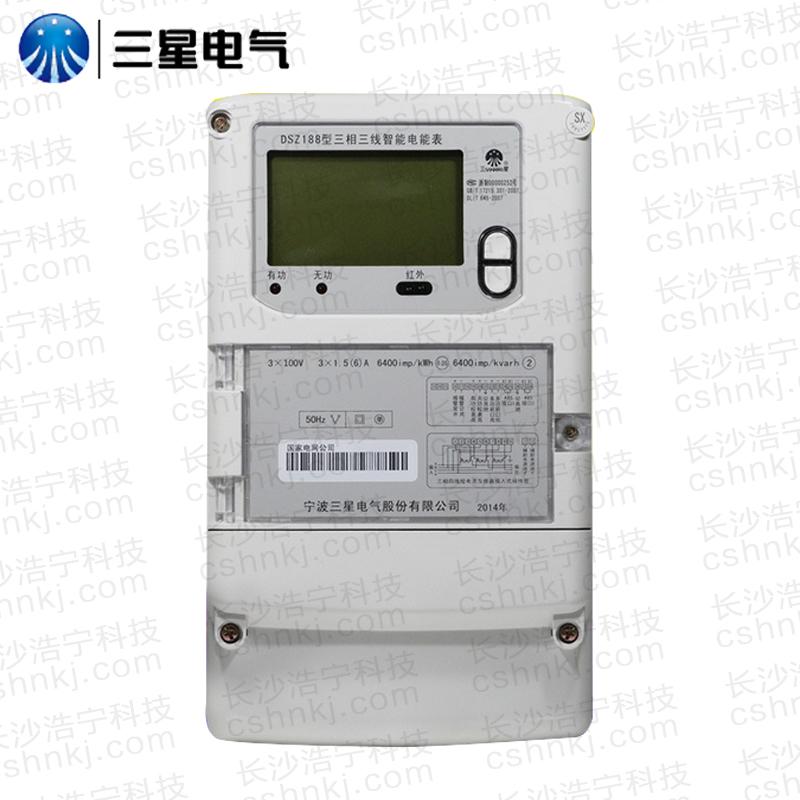 dsz188|宁波三星dsz188三相三线智能电能表