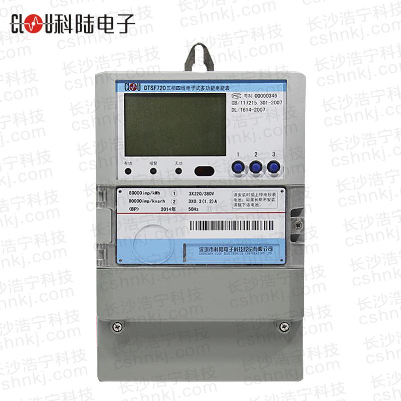 720三相四线电子式复费率电表|¥670