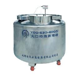 大口径液氮容器
