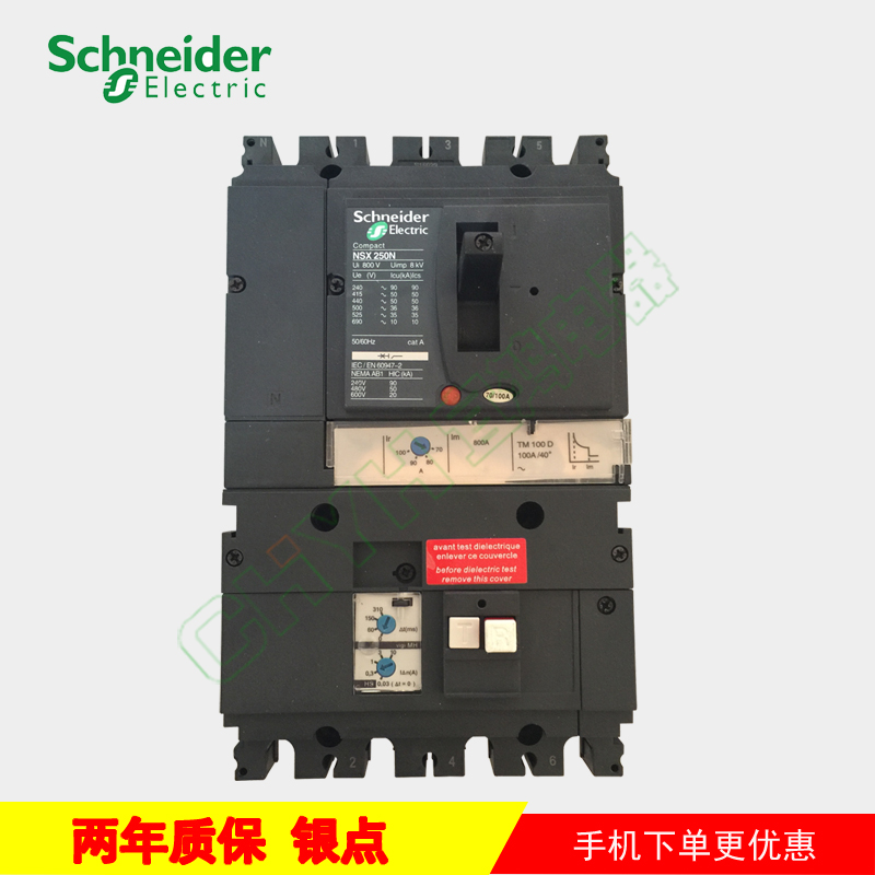 施耐德漏电开关nsx250nele漏电塑壳断路器