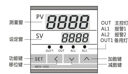 xmtd-7411/7412智能温度控制器